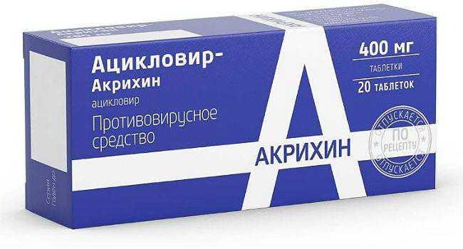 Наиболее распространенным противовирусным препаратом является мазь Ацикловир.