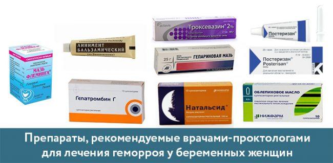 Свечи для беременных должен выбирать только специалист. Кроме того, важно, чтобы женщина точно следовала рекомендациям врача или инструкции лекарства, не превышала дозу препарата и длительность курса лечения.