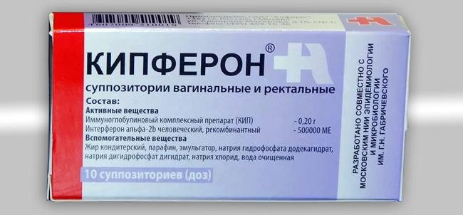 Кипферон – препарат, обладающий противовирусным, иммуномодулирующим и противовоспалительным действием, а также антихламидийной и антибактериальной активностью