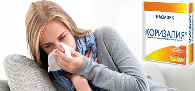 Коризалия эффектвна только на начальной стадии простуды