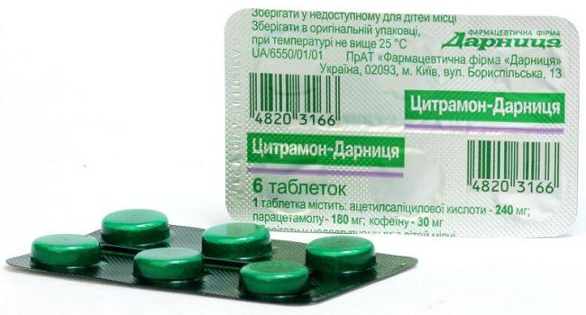 У многих людей головная боль возникает регулярно вследствие пониженного давления, и в этом случае цитрамон является просто идеальным лекарством