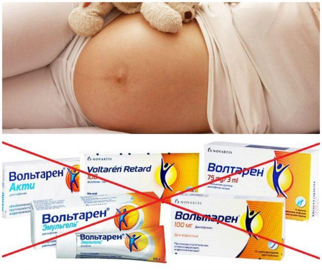 В первом и втором триместре беременности препарат назначают в крайнем случае, когда ожидаемая польза для матери выше, чем потенциальные риски для плода. Препарат не рекомендуется применять в период лактации