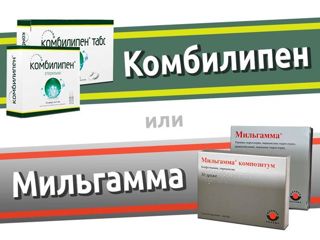 Препараты Комбилипен и Мильгамма, содержат одинаковое действующее вещество, имеют те же показания и противопоказания