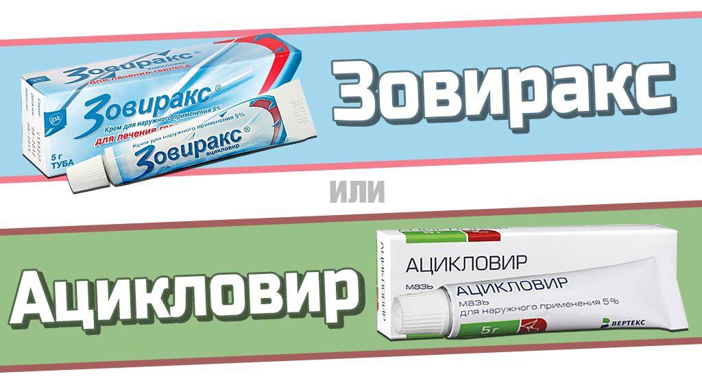 Ацикловир - это один из наиболее распространённых аналогов препарата Зовиракс